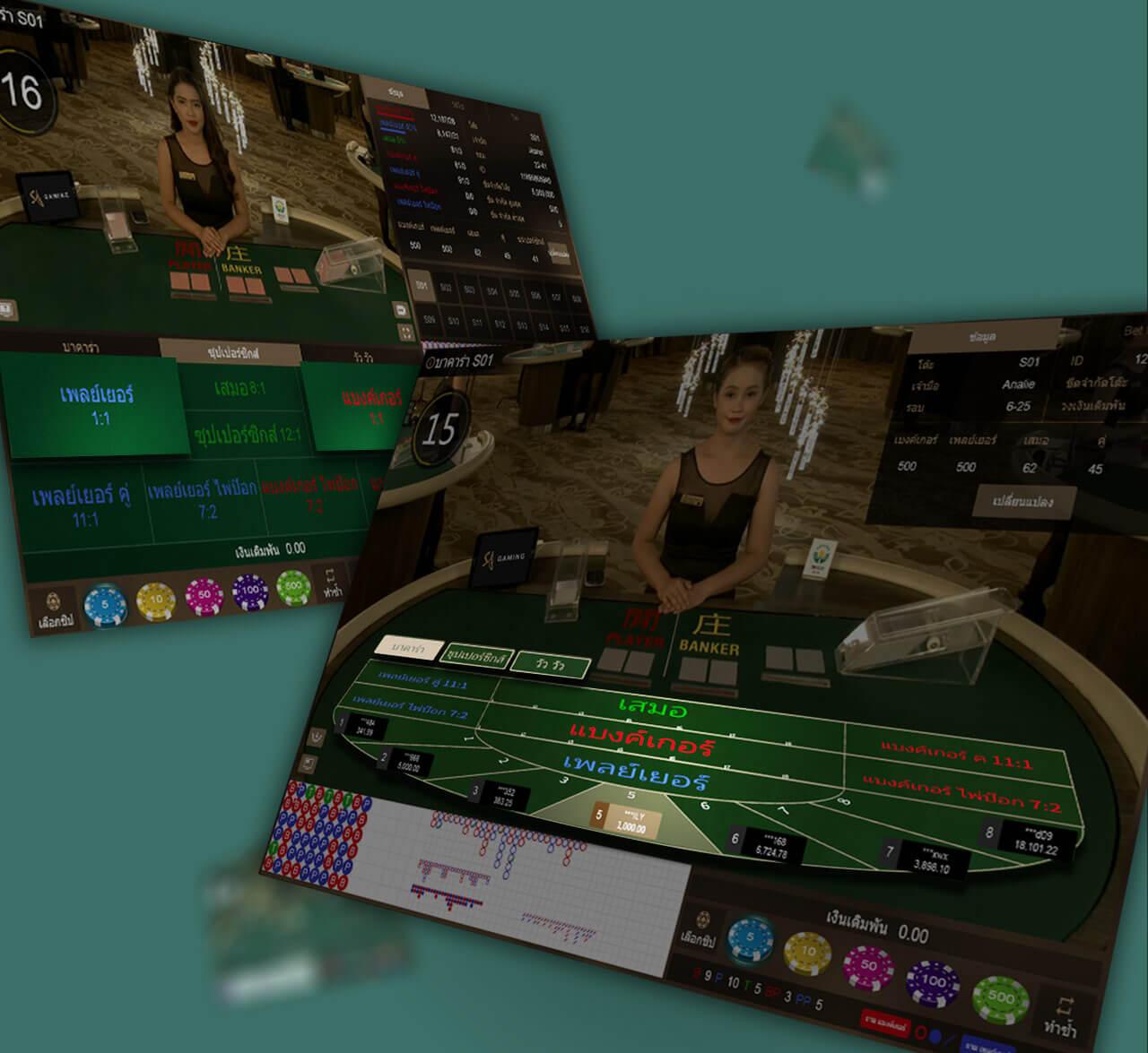 Baccarat บาคาร่า - SA Gaming