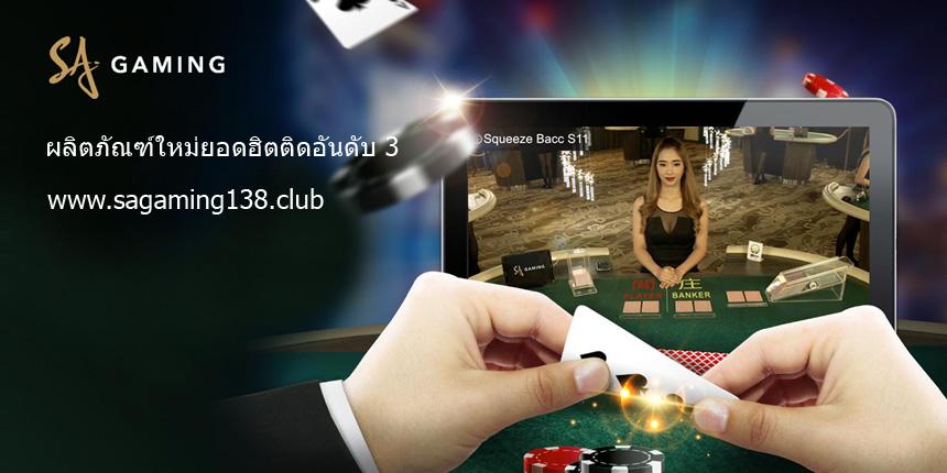 SA Gaming Thailand