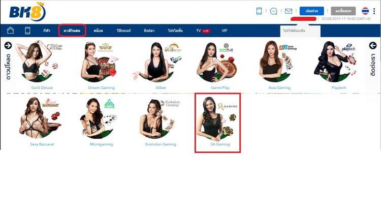 How To Deposit SA Gaming & How To Play Baccarat 5 SA Gaming คาสิโนออนไลน์ที่ดีที่สุด