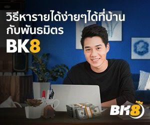 bk8 พันธมิตร